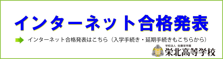 栄 高校 コロナ 埼玉