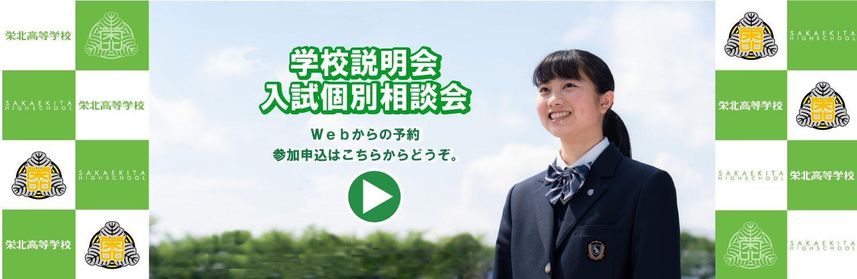 栄北高等学校 sakaekita high sc...