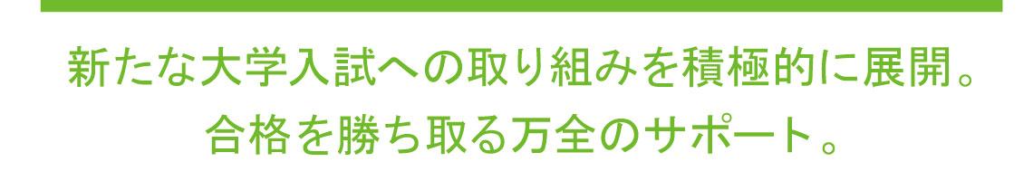 栄北教育サポート